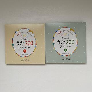 くもんのうた 200(童謡/子どもの歌)