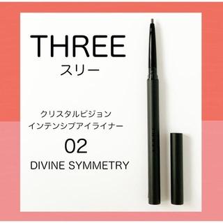 スリー(THREE)のTHREE スリー クリスタルビジョンインテンシブアイライナー 02(アイライナー)