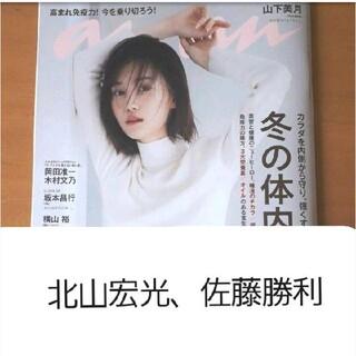 マガジンハウス - an・an 佐藤勝利、北山宏光 No.2235 切り抜き