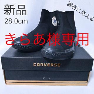 CONVERSE - 【CONVERSE ALL STAR】ハイカット サイドゴア ブーツ