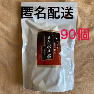 ティーライフ(Tea Life)のメタボメ茶 ポット用90個入(健康茶)