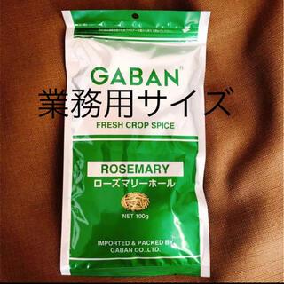 ギャバン(GABAN)のGABAN ローズマリーホール(調味料)