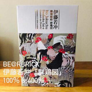 メディコムトイ(MEDICOM TOY)の【新品】BE@RBRICK 伊藤若冲「群鶏図」100% & 400%(その他)