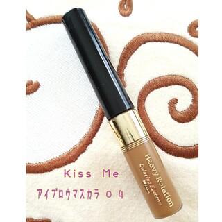 Kiss Me - ✤Kiss Me✤ヘビーローテーションカラーリングアイブロウマスカラNo.04