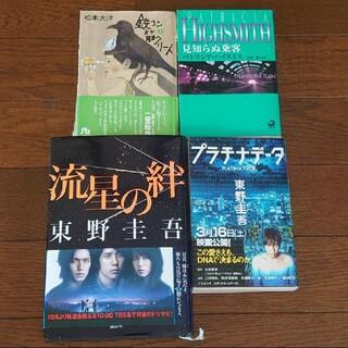 アラシ(嵐)の嵐 二宮和也 書籍 東野圭吾(文学/小説)