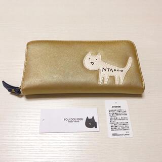POU DOU DOU - POU DOU DOU 猫の長財布 ゴールド
