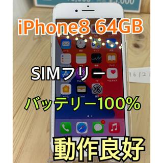 アップル(Apple)の【100%】iPhone 8 64 GB SIMフリー Silver 本体(スマートフォン本体)