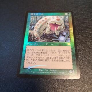 マジックザギャザリング(マジック:ザ・ギャザリング)のMTG 誘うワーム foil ホイルカード(シングルカード)