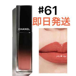 CHANEL - シャネル ルージュアリュールラック 61