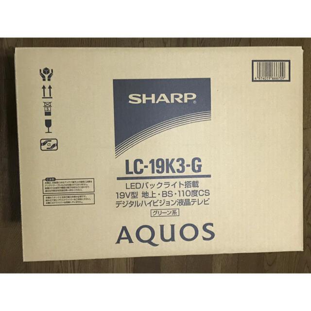 AQUOS(アクオス)の液晶テレビ シャープ SHARP AQUOS LC-19K3-G スマホ/家電/カメラのテレビ/映像機器(テレビ)の商品写真