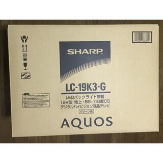 アクオス(AQUOS)の液晶テレビ シャープ SHARP AQUOS LC-19K3-G(テレビ)