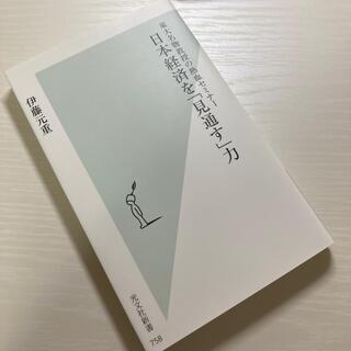 コウブンシャ(光文社)の日本経済を「見通す」力 東大名物教授の熱血セミナ-(ビジネス/経済)