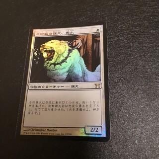 マジックザギャザリング(マジック:ザ・ギャザリング)の今田家の猟犬、勇丸 foil(シングルカード)
