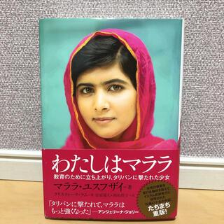 わたしはマララ 教育のために立ち上がり、タリバンに撃たれた少女(文学/小説)