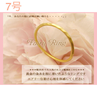 ボナンザ 22金 フェアリーリング 7号(リング(指輪))