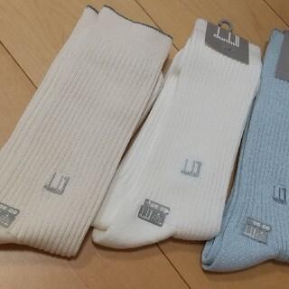 ダンヒル(Dunhill)の新品ダンヒル靴下26-28センチ(ソックス)
