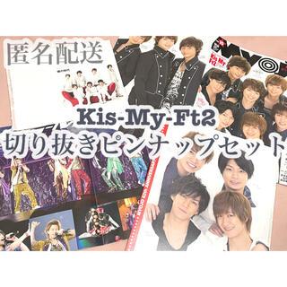キスマイフットツー(Kis-My-Ft2)のKis-My-Ft2 セット(音楽/芸能)