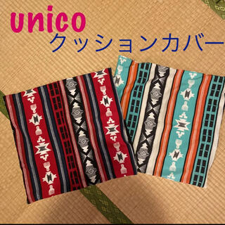 ウニコ(unico)のクッションカバー 2枚組(クッションカバー)