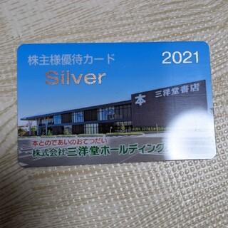 三洋堂 株主優待カード シルバー(その他)