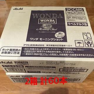 アサヒ - アサヒ  ワンダ  モーニングショット 30本×2箱
