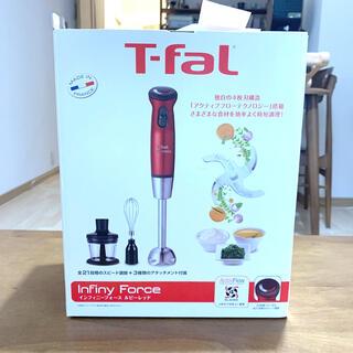 ティファール(T-fal)の新品未使用 T-fal infiny force ルビーレッド(フードプロセッサー)
