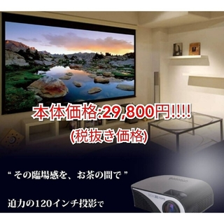 ソニー(SONY)の【最終価格】新品未使用 LED プロジェクター 120インチ投影!(プロジェクター)