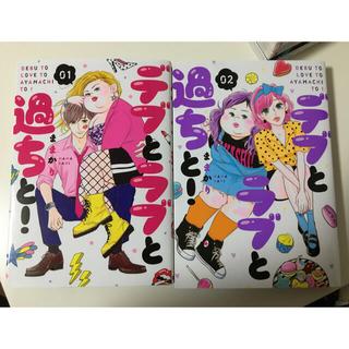 デブとラブと過ちと! 1〜2巻セット 特典付き(女性漫画)