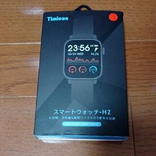 スマートウォッチH2(腕時計(デジタル))