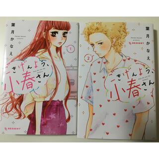 コウダンシャ(講談社)のごきげんよう、小春さん 1〜2巻セット(少女漫画)