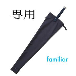ファミリア(familiar)の新品 familiar  ファミリア 傘入れ お受験(傘)