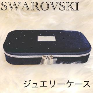 スワロフスキー(SWAROVSKI)の【新品】SWAROVSKI ジュエリーケース ノベルティ(小物入れ)