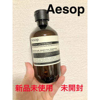 Aesop - 新品未使用Aesop イソップ ボディクレンザーボディソープ