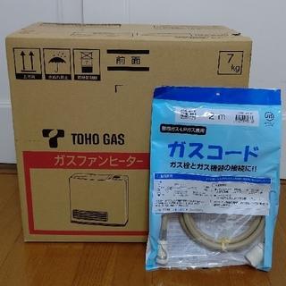 トウホウ(東邦)の◆新品未開封◆東邦ガス ガスファンヒーター RC-24FSI ホース付き(ファンヒーター)