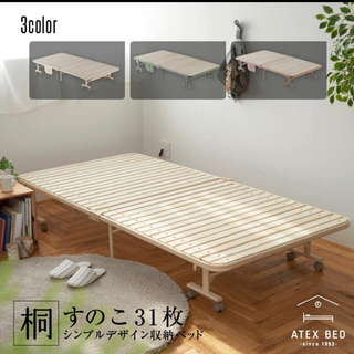 実物写真有。すのこベッド 組立不要  折りたたみ式  シングルベッド(すのこベッド)