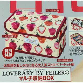 フェイラー(FEILER)の美人百花 3月号 付録 マルチ収納ボックス FEILER(ファッション)