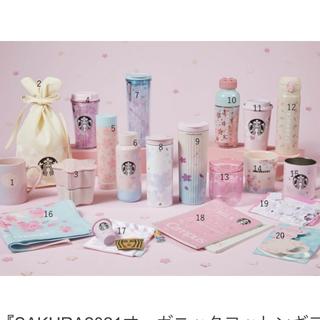 スターバックスコーヒー(Starbucks Coffee)のスターバックス2021さくらシリーズ(タンブラー)