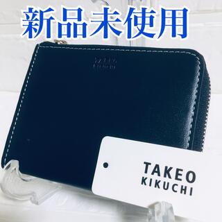 タケオキクチ(TAKEO KIKUCHI)の新品未使用品 タケオキクチ コインケース 濃紺 牛革 早い者勝ち(コインケース/小銭入れ)