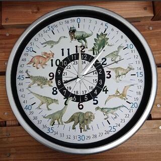大 23cm 恐竜 24時間表記入り シルバー枠 掛け時計(知育玩具)
