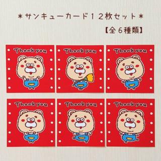 くまのミニサンキューカード  12枚セット(カード/レター/ラッピング)