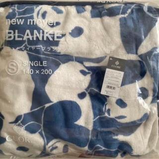 ニシカワ(西川)の新品西川高級ニューマイヤーパンダブランケット 毛布(毛布)