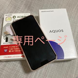 アクオス(AQUOS)のSIMフリー SHARP AQUOS SENSE3 basic (スマートフォン本体)