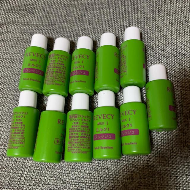 Yakult(ヤクルト)のYakult化粧品  リベシィローション ミルクI  セット売り! コスメ/美容のスキンケア/基礎化粧品(化粧水/ローション)の商品写真