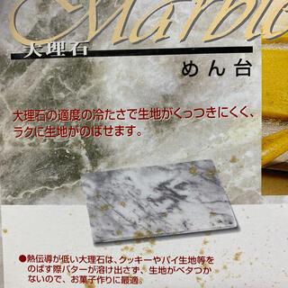 マーブル 大理石 めん台 (調理道具/製菓道具)