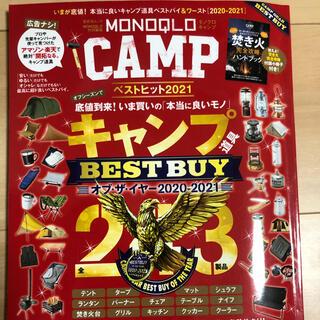 スノーピーク(Snow Peak)のキャンプ雑誌(趣味/スポーツ/実用)