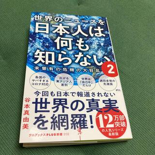 ワニブックス(ワニブックス)の世界のニュースを日本人は何も知らない2(ビジネス/経済)