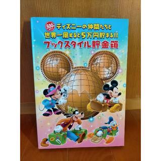 ディズニー(Disney)のディズニーブックスタイル貯金箱(趣味/スポーツ/実用)