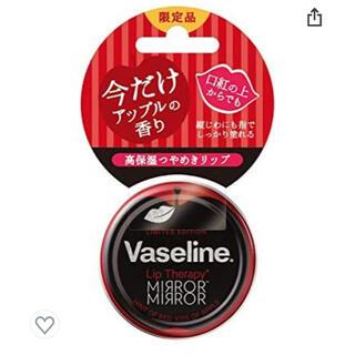 ユニリーバ(Unilever)のヴァセリン リップ モイストシャインアップル 20g(リップケア/リップクリーム)