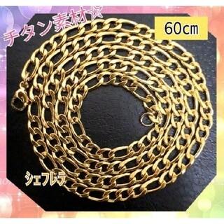 新素材チタン採用☆ ゴールドフィガロチェーン ネックレス(ネックレス)