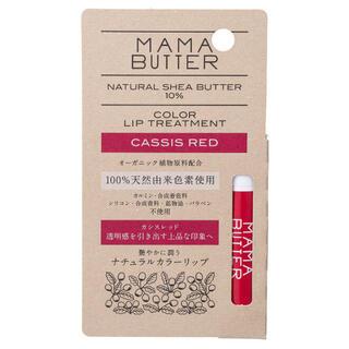 ママバター(MAMA BUTTER)のママバター カラーリップトリートメント 〖 カシスレッド 5g〗(リップケア/リップクリーム)