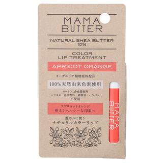 ママバター(MAMA BUTTER)のママバター カラーリップトリートメント 〖 アプリコットオレンジ 5g 〗(リップケア/リップクリーム)
